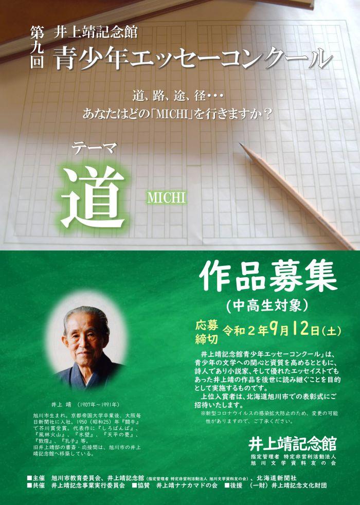 第9回 井上靖記念館青少年エッセーコンクール