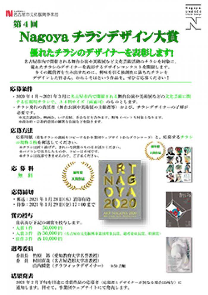 第4回Nagoyaチラシデザイン大賞