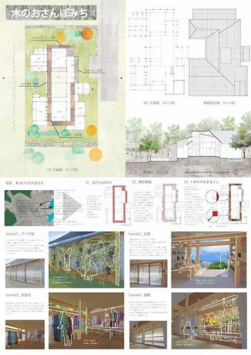 aaaa第16回「新・木造の家」設計コンペ