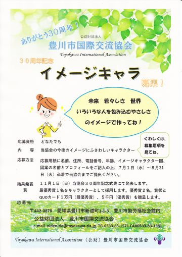 豊川市国際交流協会  設立30周年記 イメージキャラクター募集