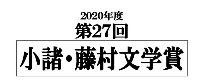 第27回小諸・藤村文学賞