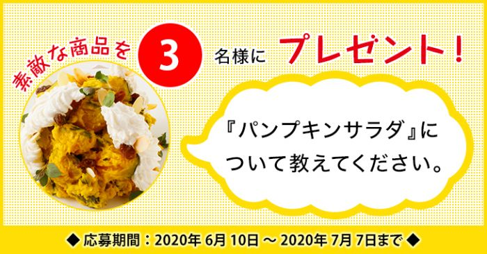 Salad Cafe アンケート&プレゼント
