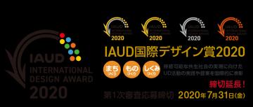 aaaaIAUD国際デザイン賞2020