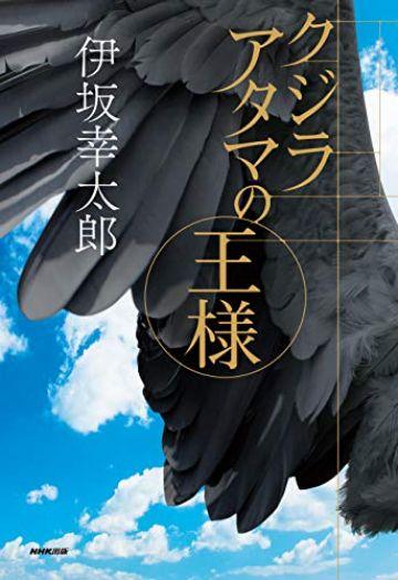 aaaa読書メーター 【献本】伊坂幸太郎『クジラアタマの王様』サイン本