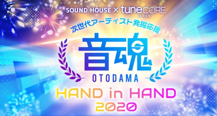 「音魂ぐらんぷり 2020」作詞・作曲・ボーカル・MV募集