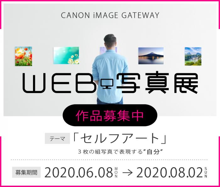 CANON iMAGE GATEWAY WEB写真展 「セルフアート」
