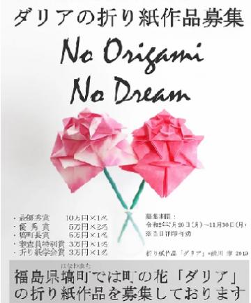ダリア文化プログラム ~ダリアの折り紙作品募集~