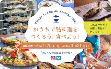 aaaaおうちで鮎料理をつくろう!食べよう! キャンペーン