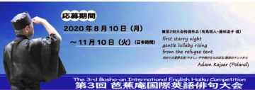 aaaa第3回 芭蕉庵国際英語俳句大会 The 3rd Basho-an International English Haiku Competition
