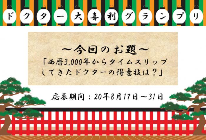 第2回「ドクター大喜利」グランプリ<最優秀賞には3,000円分のスタバカード!>