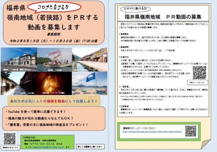 コロナ 情報 県 福井 ウイルス