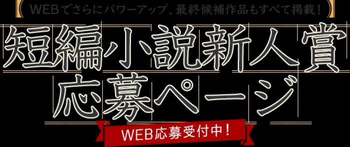 コバルト 短編小説新人賞