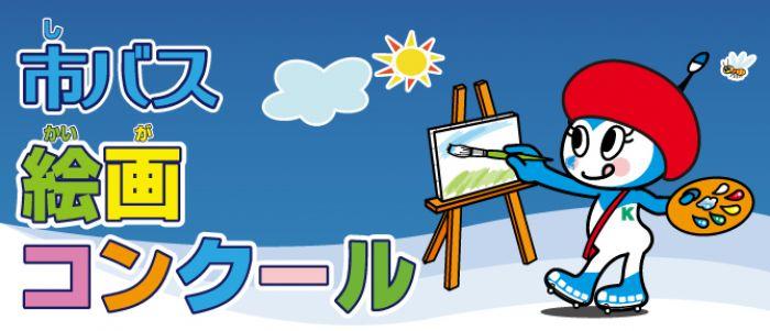 川崎市バス開業70周年記念企画「市バス絵画コンクール」