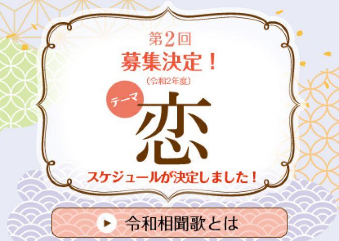 第2回 恋人の聖地 宇多津町 令和相聞歌(そうもんか) ~メールで恋の歌を~