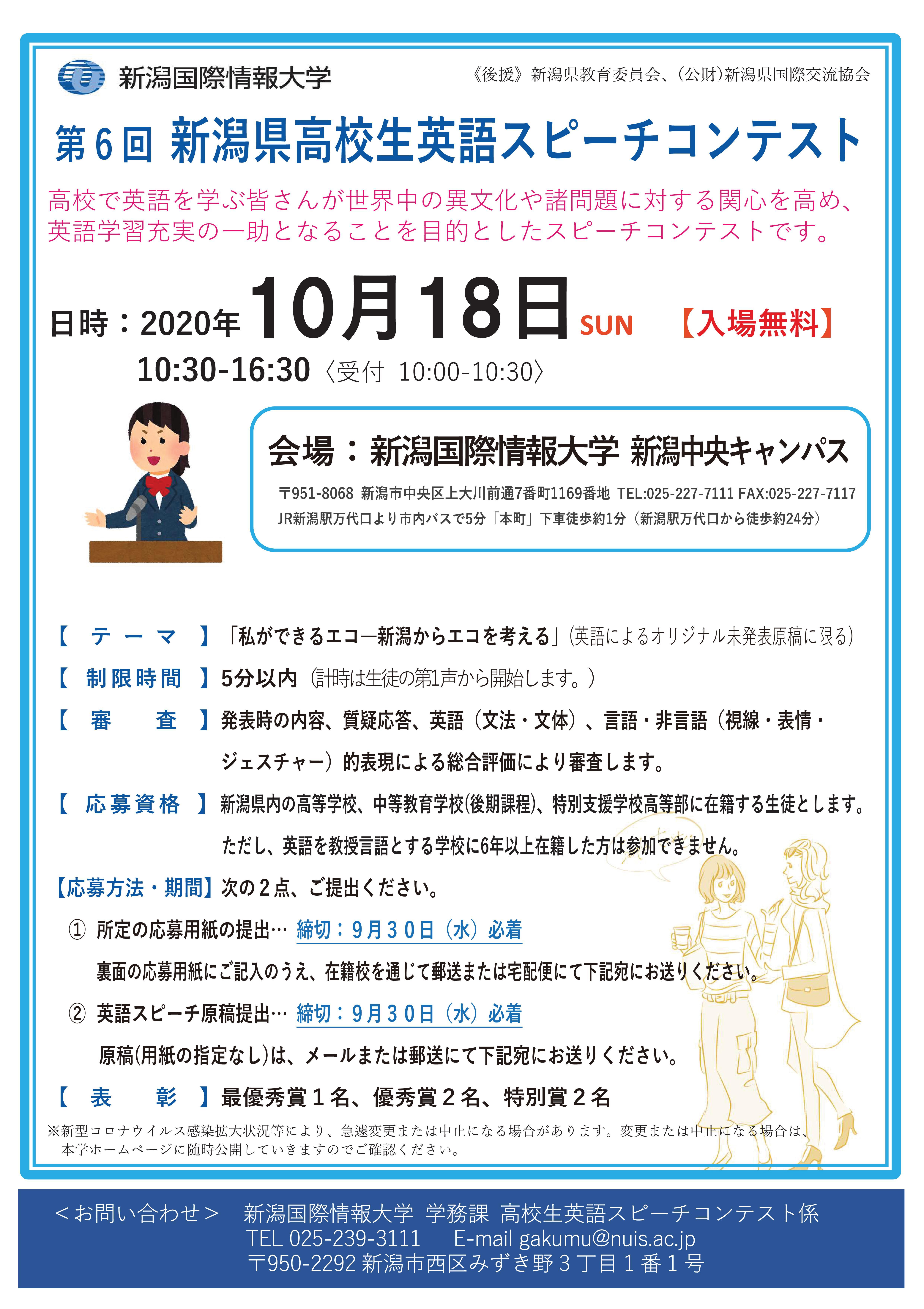 会 新潟 県 教育 委員