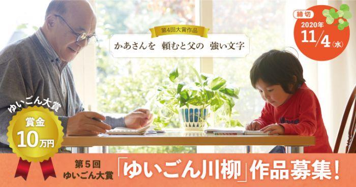 第5回ゆいごん大賞「ゆいごん川柳」