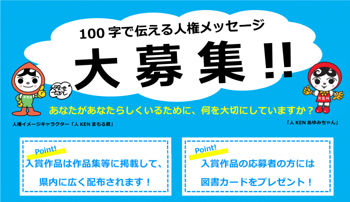 「100字で伝える人権メッセージコンテスト」
