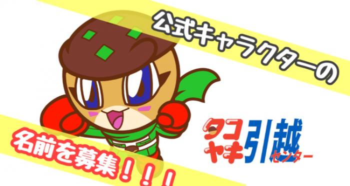 「タコヤキ引越センター」イメージキャラクターの名前募集