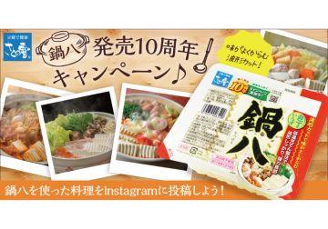 aaaa「鍋八」発売10周年キャンペーン
