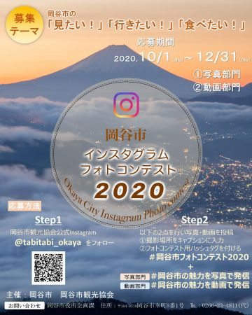 aaaa岡谷市インスタグラムフォトコンテスト2020