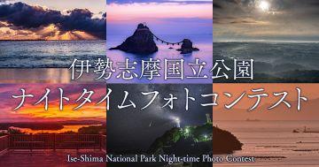 aaaa伊勢志摩国立公園ナイトタイムフォトコンテスト