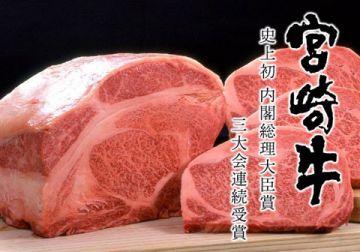 aaaa宮崎牛を食べて、キャンプ地・日本のひなた宮崎県に来んね!キャンペーン