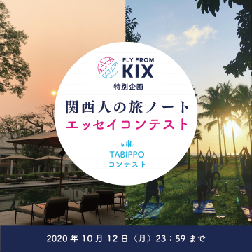 aaaaFLY from KIX特別企画 「関西人の旅ノート」エッセイコンテスト with TABIPPOコンテスト