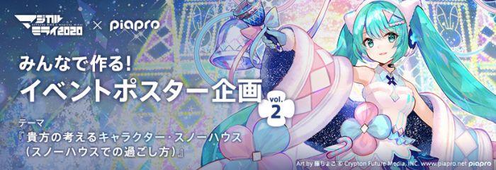 ピアプロ 初音ミク「マジカルミライ 2020」みんなで作る!イベントポスター企画 vol.2
