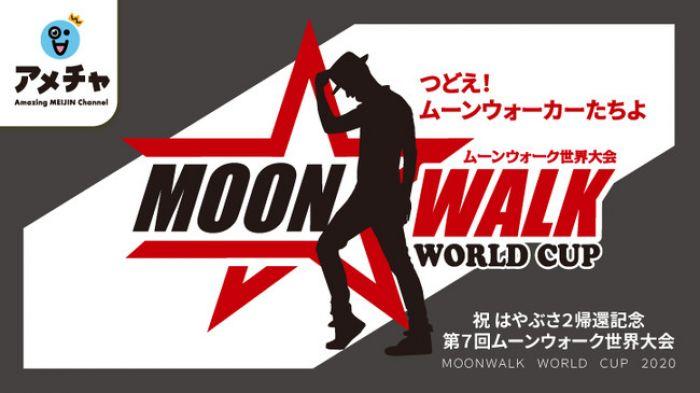 祝 はやぶさ2帰還記念第7回ムーンウォーク世界大会 MOONWALK WORLD CUP2020