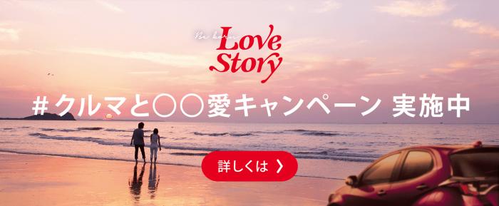 トヨタモビリティ富山「#クルマと○○愛」フォトコンテスト