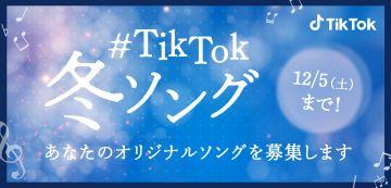 aaaa「TikTok冬ソング」募集