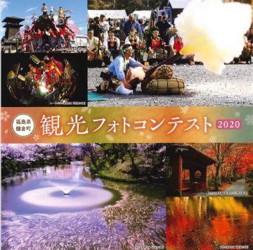 aaaa福島県棚倉町 観光フォトコンテスト2020