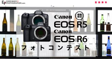 aaaa機種限定 Canon EOS R6/R5 フォトコンテスト