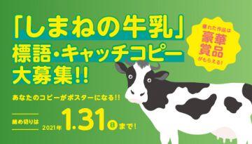 aaaa「しまねの牛乳」標語・キャッチコピー大募集‼