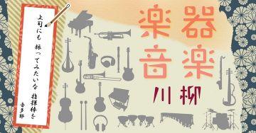 aaaa第3回「楽器・音楽川柳」