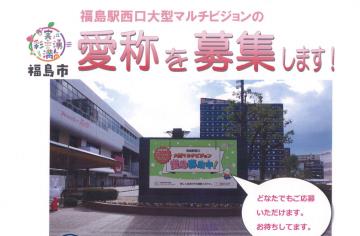 福島駅西口大型マルチビジョンの愛称募集