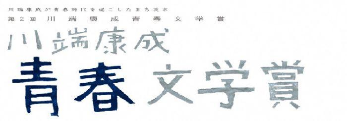 第2回川端康成青春文学賞