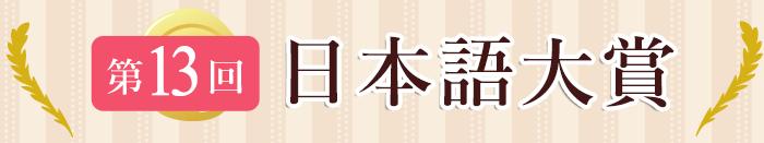 第13回「日本語大賞」