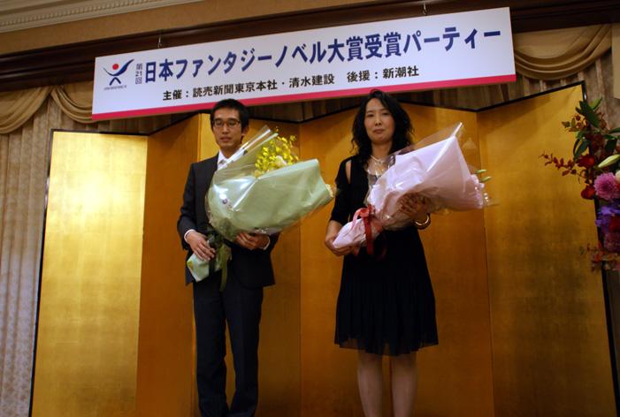 日本ファンタジーノベル大賞