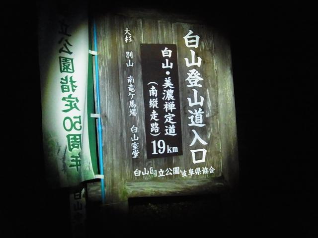 深夜0時。 白山の岐阜県側登山口からスタートします。 美濃禅定道を行きます。