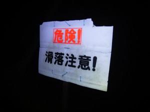 夜の丹沢主脈縦走。 深夜にこういう場所を通るときは、若干緊張しますね。