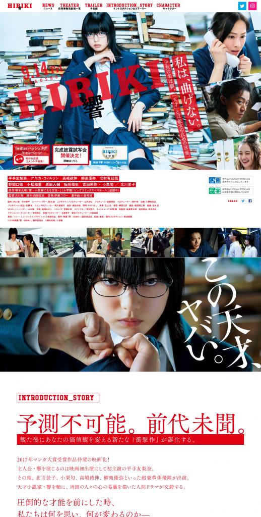 『響-HIBIKI-』平手友梨奈(欅坂46)