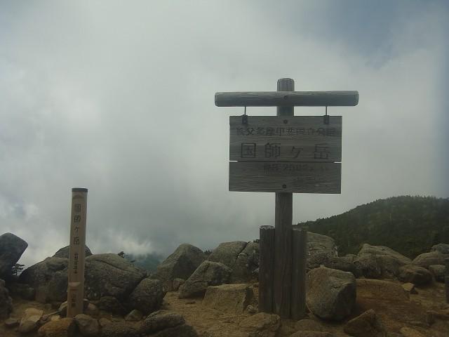 最初にピーク、国師ヶ岳。 天気はいいんだけど、ガスがね。