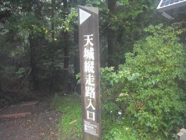 今回は、石川さゆり「天城越え」でおなじみの、天城山に行ってきました。 スタートはここから。