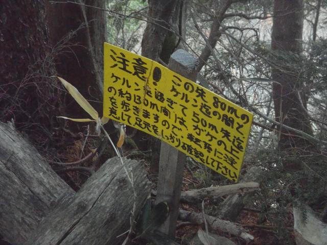 ここの登山道はとても親切。 丁寧な注意看板が至る所にあります。
