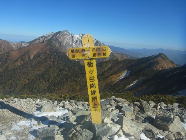 まずは爺ヶ岳南峰。 春になると、種蒔きをする老爺の雪形が見られることから「爺ヶ岳」の名がついたそう。