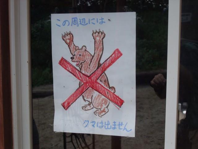 ん、なんか書いてあるぞ。 「この周辺には、クマは出ません」 ご親切にどうも。