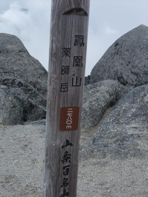 鳳凰三山のうちの最初の山、薬師岳に到着。 人が多いので、こんな写真になってしまった。