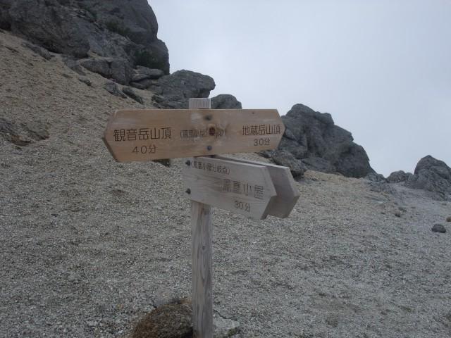 今度は地蔵岳へ。