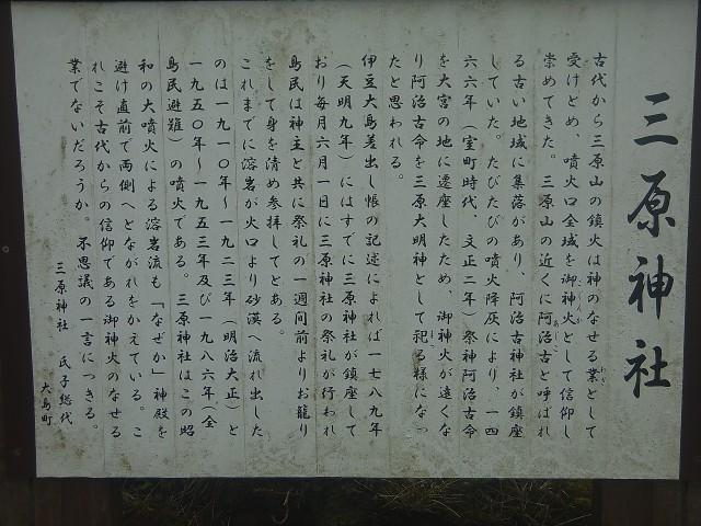 三原神社の説明書きがありました。